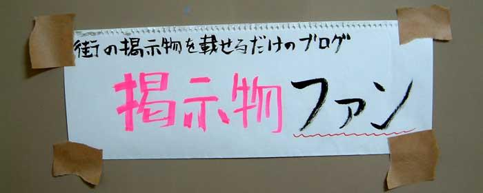 掲示物ファン -貼り紙・看板・標語・幕の写真ブログ-